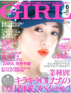 and GIRL_2017_6_COVER