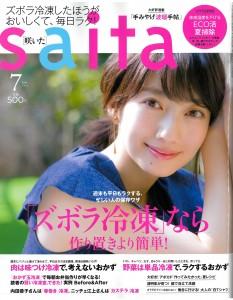 saita_2017_7_COVER