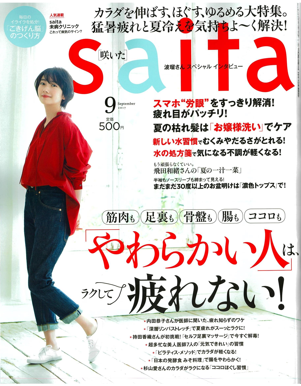 saita_2017_9_COVER
