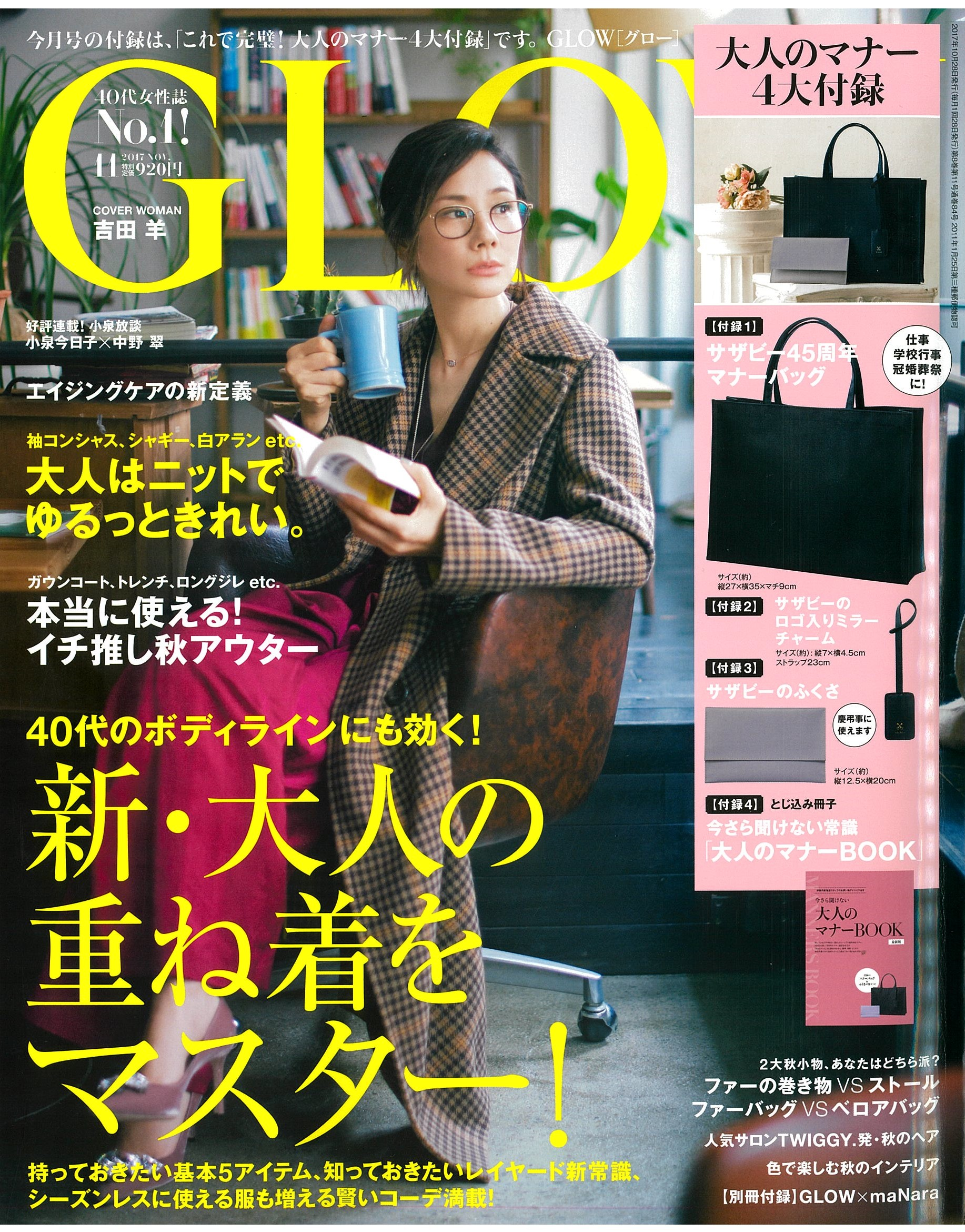 GLOW_2017_11_COVER