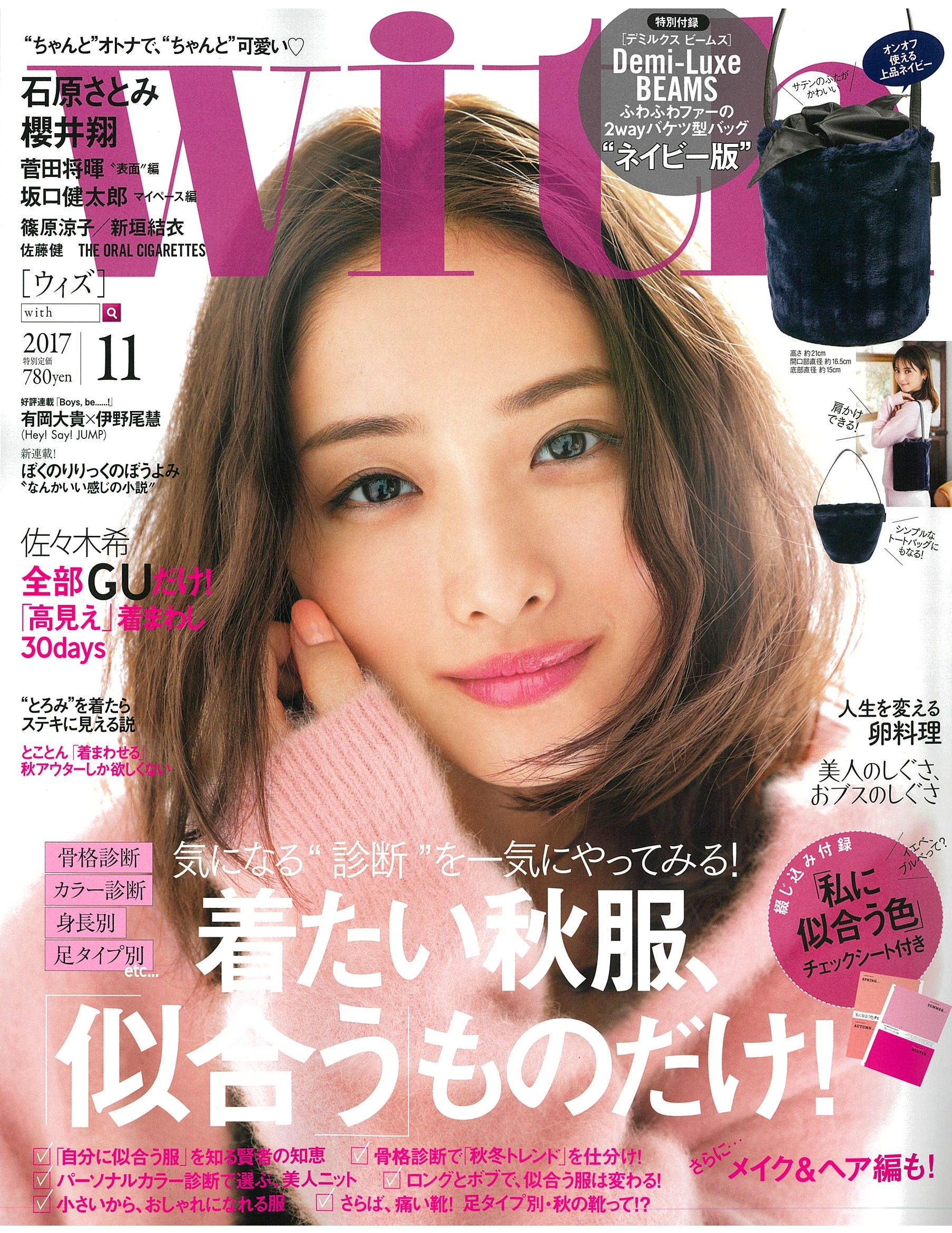 with_2017_11_COVER