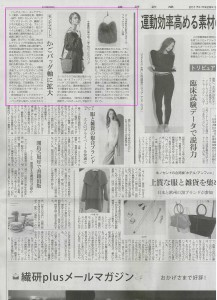 繊研新聞_2017_2.24_P10