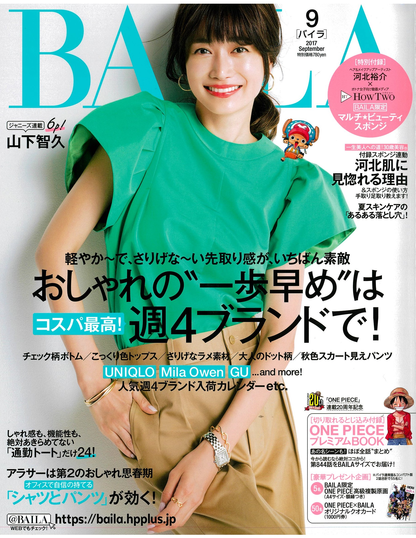 BAILA_2017_9_COVER